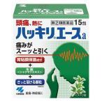 《小林製薬》 ハッキリエースa 15包 【指定第2類医薬品】 (痛み止めの薬) (解熱鎮痛剤)