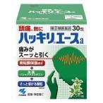 《小林製薬》 ハッキリエースa 30包 【指定第2類医薬品】 (痛み止めのお薬) (解熱鎮痛剤)