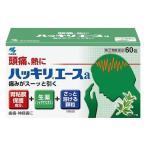《小林製薬》 ハッキリエースa 60包 【指定第2類医薬品】 (痛み止めのお薬) (解熱鎮痛剤)