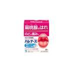 《小林製薬》 ハレナース 9包 【第3類医薬品】 (扁桃腺の内服薬)(その他呼吸用薬)