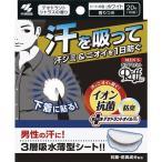 《小林製薬》 メンズRiff(リフ) あせワキパット ホワイト 20枚(10組)