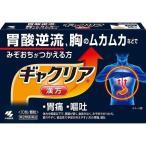 《小林製薬》 ギャクリア 10包 【第2類医薬品】