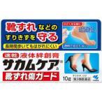 【第3類医薬品】《小林製薬》 サカムケア 靴ずれ傷ガード 10g (液体ばんそうこう)