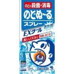 《小林製薬》 のどぬ〜るスプレーEXクール 15ml 【第3類医薬品】 (口腔内殺菌剤)