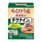 《小林製薬》 チクナイン 28包 【第2類医薬品】 (ちくのう症のお薬)