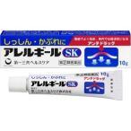 《第一三共》 アレルギールSK 10g 【指定第2類医薬品】 (鎮痒消炎薬)