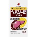 【第3類医薬品】 《ゼリア新薬》 ヘパリーゼプラスII 60錠 (滋養強壮薬)