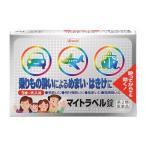 《興和》 マイトラベル錠 15錠 【第2類医薬品】 (乗物酔い薬)