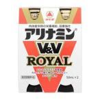 《武田薬品》 アリナミンV&V ロイヤル 50ml×2本 【指定医薬部外品】 (ドリンク剤)