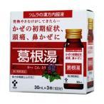 《ツムラ》 漢方内服液 葛根湯 30ml×3本 【第2類医薬品】 (葛根湯・かぜ薬)