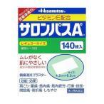 【第3類医薬品】《久光製薬》 サロンパスAe 140枚 (鎮痛消炎プラスター)