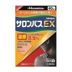 《久光製薬》 サロンパスEX 温感 (8.56cm×5.4cm) 40枚入 【第2類医薬品】