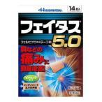《久光製薬》フェイタス 5.0 (14枚入) 【第2類医薬品】(フェルビナク配合テープ剤)