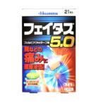 《久光製薬》フェイタス 5.0 (21枚入) 【第2類医薬品】(フェルビナク配合テープ剤)