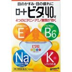 《ロート製薬》 ロートビタ40α 12ml 【第3類医薬品】 (目薬)