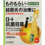 《ロート製薬》 ロート抗菌目薬i 0.5ml×20本入 【第2類医薬品】
