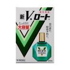 《ロート製薬》 新V・ロート 20ml 【第2類医薬品】 (目薬)