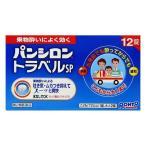 《ロート製薬》 パンシロン トラベルSP 12錠 【第2類医薬品】