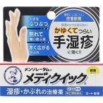 《ロート製薬》 メンソレータム メディクイック軟膏R 8g 【指定第2類医薬品】