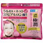 《ロート製薬》 肌ラボ 極潤 3Dパーフェクトマスク (30枚)