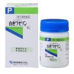 《健栄製薬》 白色ワセリン 50g 【第3類医薬品】