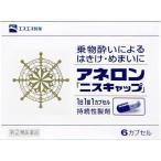 《エスエス製薬》 アネロン ニスキャップ 6カプセル 【指定第2類医薬品】 (乗物酔い薬)
