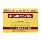 《全薬工業》 新ジキニン 顆粒 16包 【指定第2類医薬品】 (風邪薬)