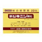 《全薬工業》 新ジキニン 顆粒 22包 【指定第2類医薬品】 (風邪薬)
