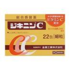 《全薬工業》 ジキニン C 22包 【指定第2類医薬品】 (風邪薬)