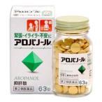 《全薬工業》 アロパノール 63錠 【第2類医薬品】