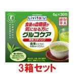《大正製薬》 グルコケア 粉末スティック 30包 (特定保健用食品) × 3箱セット