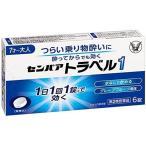 《大正製薬》 センパア トラベル1 (6錠) 【第2類医薬品】
