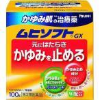 《池田模範堂》 かゆみ肌の治療薬 ムヒソフトGX 100g 【第3類医薬品】
