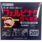 《タカミツ》 リフェンダFBテープα (20枚) 【第2類医薬品】