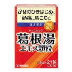 《井藤漢方》 葛根湯 エキス 顆粒 21包 【第2類医薬品】  (かぜ薬)