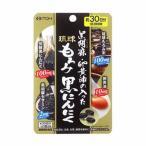 《井藤漢方製薬》 黒胡麻・卵黄油の入った琉球もろみ黒にんにく 90粒 (約30日分)
