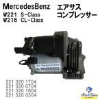 メルセデス・ベンツ W221 Sクラス W216 CLクラス エアサスコンプレッサー