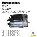 メルセデス・ベンツ W220 Sクラス W211 Eクラス W219 CLSクラス エアサスコンプレッサー