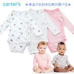 カーターズ Carter's コンビ肌着 長袖 ボディスーツ  ベビー服 女の子 単品 1枚 3柄 3m 6m 9m 12m 18m(クロネコDM便可)