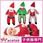 クリスマス ベビー服 カバーオール  帽子付き 2点セット 長袖 男の子 女の子 3柄 70cm 80cm(クロネコDM便可)