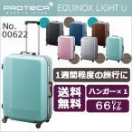 スーツケース プロテカ アウトレット 25%OFF エース エキノックスライトU 送料無料  66リットル☆1週間程度のご旅行向き 00622