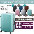 スーツケース プロテカ アウトレット 25%OFF  送料無料 エキノックスライトU  96リットル◆預入れ157cm以内◆10泊程度用 00623
