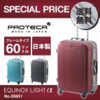 スーツケース プロテカ 30%OFF アウトレット エキノックスライトアルファ 60リットル フレームタイプ 軽量 日本製 00651