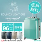 スーツケース プロテカ ハード アルミフレーム エキノックスライト オーレ 96リットル 送料無料 大容量 キャリーケース キャリーバッグ 00742