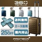 スーツケース プロテカ アウトレット 360 メタリック PROTECA  エース 送料無料  機内持込み◇2泊程度の旅行用スーツケース 32リットル   02616