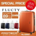 スーツケース プロテカ アウトレット 22%off エース 送料無料 フラクティ 89リットル 10泊〜2週間  02665