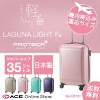 スーツケース 機内持込 ハード ファスナー 日本製 プロテカ ラグーナライトFs 軽量 35リットル  送料無料 キャリーケース キャリーバッグ 02741