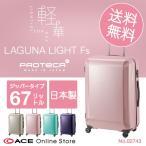スーツケース ファスナー プロテカ 日本製 ラグーナライト Fs 軽量 67リットル 送料無料 キャリーケース キャリーバッグ 02743