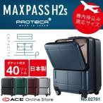 プロテカ マックスパス H2s スーツケース 機内持ち込み エース 公式サイト ポケット付 40リットル  02761