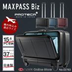 スーツケース 機内持ち込み プロテカ マックスパス ビズ セール 50%OFF 37リットル ビジネス 出張   02763